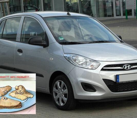 Hyundai i10 - первый блин комом