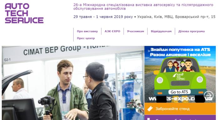 26-я Международная специализированная выставка для рынка автосервиса