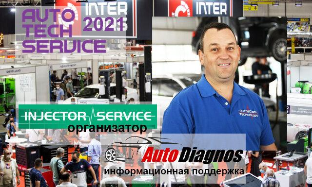 Семинар по диагностике автомобилей с помощью Autoscope - AutoTechService